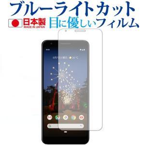 Google Pixel 3a 専用 ブルーライトカット 反射防止 液晶保護フィルム 指紋防止 気泡レス加工 液晶フィルム|casemania55