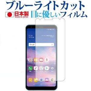LG Q Stylus専用 ブルーライトカット 反射防止 液晶保護フィルム 指紋防止 気泡レス加工 液晶フィルム|casemania55