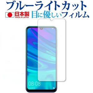 HUAWEI nova lite 3専用 ブルーライトカット 反射防止 液晶保護フィルム 指紋防止 ...