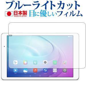 MediaPad T2 Pro 605HW / 606HW (10インチ) / Huawei専用 ブルーライトカット 反射防止 液晶保護フィルム 指紋防止 気泡レス加工|casemania55