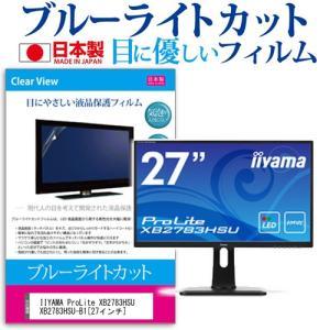 IIYAMA ProLite XB2783HSU XB2783HSU-B1 (27インチ) ブルーラ...