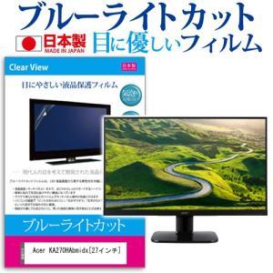 Acer KA270HAbmidx (27インチ) ブルーライトカット 反射防止 液晶保護フィルム ...