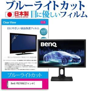BenQ PD2700Q (27インチ) 機種で使える ブルーライトカット 反射防止 液晶保護フィル...