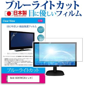 BenQ GC2870H (28インチ) ブルーライトカット 反射防止 液晶保護フィルム 指紋防止 ...