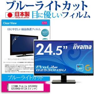IIYAMA ProLite G2530HSU G2530HSU-B1 (24.5インチ) 機種で使...