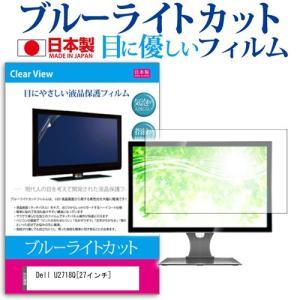 Dell U2718Q (27インチ) 機種で使える ブルーライトカット 反射防止 液晶保護フィルム...