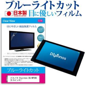 ドスパラ Diginnos DG-NP09D (8.9インチ) 機種で使える ブルーライトカット 反射防止 液晶保護フィルム 指紋防止 気泡レス加工|casemania55