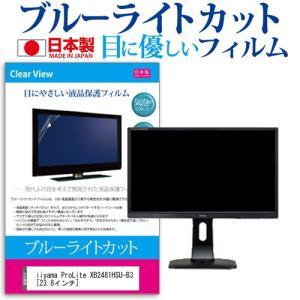 iiyama ProLite XB2481HSU-B3 (23.8インチ) 機種で使える ブルーライ...