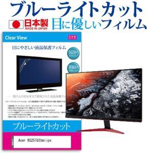 Acer KG251QIbmiipx (24.5インチ) 機種で使える ブルーライトカット 反射防止...
