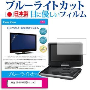 東芝 SD-BP900S (9インチ) ブルーライトカット 反射防止 液晶保護フィルム 指紋防止 気泡レス加工 液晶フィルム|casemania55