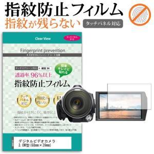 デジタルビデオカメラ 3.0W型 (68mm×39mm) 液晶保護フィルム 指紋防止 クリア光沢|casemania55