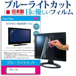 (24インチ) ブルーライトカット 反射防止 液晶保護フィルム 指紋防止 気泡レス加工 フリーカットタイプ|casemania55