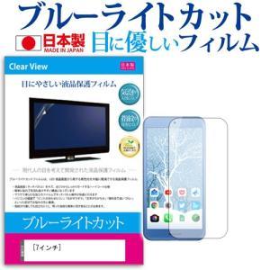 (7インチ) ブルーライトカット 反射防止 液晶保護フィルム 指紋防止 気泡レス加工 フリーカットタイプ|casemania55