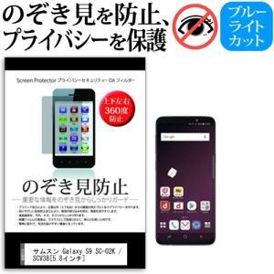 サムスン Galaxy S9 SC-02K / SCV38 (5.8インチ) 機種で使える のぞき見...