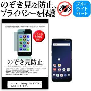 サムスン Galaxy S9+ SC-03K / SCV39 (6.2インチ) 機種で使える のぞき...