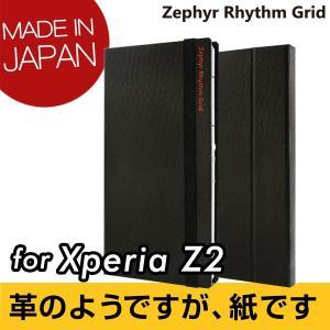 Xperia Z2用カバー 手帳型 Zephyr Rhythm Grid  ゼファーリズムグリッド LIBRETTO Z2 オーストリッチ・ブラック|caseplay