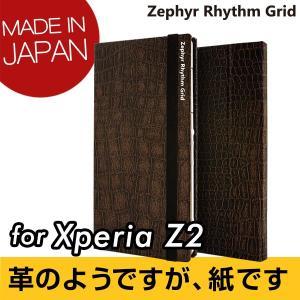 Xperia Z2用カバー 手帳型 Zephyr Rhythm Grid  ゼファーリズムグリッド LIBRETTO Z2 クロコダイル・ブラウン|caseplay