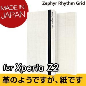 Xperia Z2用カバー 手帳型 Zephyr Rhythm Grid  ゼファーリズムグリッド LIBRETTO Z2 クロコダイル・ホワイト|caseplay