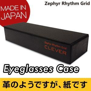 メガネケース Zephyr Rhythm Grid  ゼファーリズムグリッド BRAINY オーストリッチ・ブラック 軽くて頑丈 コンパクト 四角|caseplay
