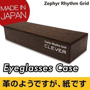 メガネケース Zephyr Rhythm Grid  ゼファーリズムグリッド BRAINY クロコダイル・ブラウン 軽くて頑丈 コンパクト 四角|caseplay