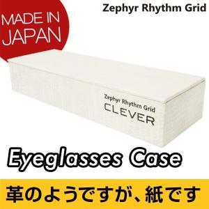 メガネケース Zephyr Rhythm Grid  ゼファーリズムグリッド BRAINY クロコダイル・ホワイト  軽くて頑丈 コンパクト 四角|caseplay