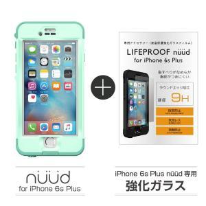 防水ケース LifeProof  nuud for iPhone 6s Plus Undertow Aqua + 強化ガラス液晶保護フィルム for nuud 6sPlus専用モデル 安心補償サービス付き|caseplay