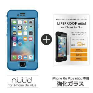防水ケース LifeProof  nuud for iPhone 6s Plus Cliff Dive Blue + 強化ガラス液晶保護フィルム for nuud 6sPlus専用モデル 安心補償サービス付き|caseplay