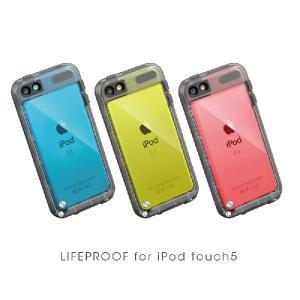 防水ケース LifeProof Case for the iPod Touch 5th/6th Gen  防水 防塵 耐衝撃 アイポッド 屋外 ケース 5世代 6世代 ライフプルーフ フルカバー|caseplay