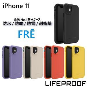 【送料無料】LIFEPROOF FRE for iPhone 11 ライフプルーフ 防水・防塵・防雪...