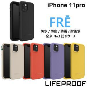 【送料無料】LIFEPROOF FRE for iPhone 11 Pro ライフプルーフ 防水・防...