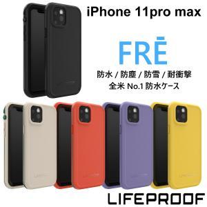【送料無料】LIFEPROOF FRE for iPhone 11 Pro Max ライフプルーフ ...