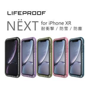 LIFEPROOF NEXT for iPhone XR対応 スマートフォンケース 防水・耐衝撃スマ...
