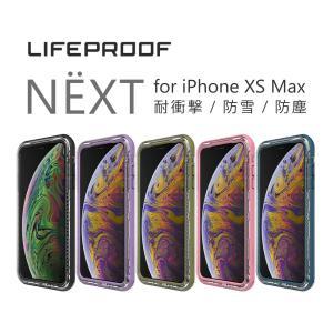 LIFEPROOF NEXT for iPhone XS Max対応 スマートフォンケース 防水・耐...