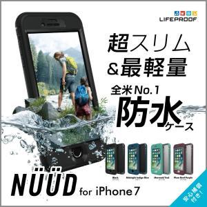 防水ケース LifeProof nuud for  iPhone7 防水・防塵・耐衝撃 ライフプルーフ ケース 安心補償サービス付|caseplay