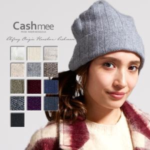 【全13色】『カシミヤ100% ニット帽子13color』最高級のカシミアで最高級の心地良さを約束します!ニット帽 ニットキャップ カシミア100%|cashmee