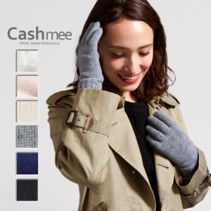 【全6色】『カシミヤ100% ニット手袋6color』最高級のカシミヤで最高級の心地良さを約束します カシミヤ/カシミア/手袋/レディース|cashmee