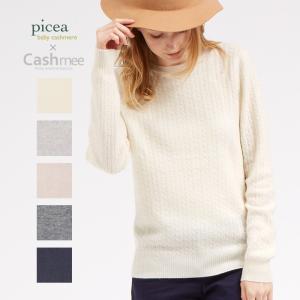 『Cashmee×picea ベイビーカシミヤ100% ユニセックス ケーブル編みクルーネックセーター 5color』レディース/カシミヤ/カシミア/シンプル/ベーシック/セーター|cashmee