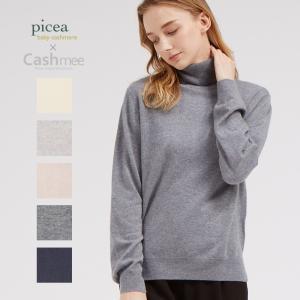 『Cashmee×picea ベイビーカシミヤ100% ユニセックス タートルネックセーター 5color』ニット/レディース/ファッション/カシミヤ/カシミア|cashmee