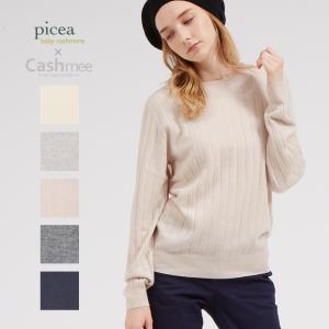 『Cashmee×picea ベイビーカシミヤ100% ユニセックス ワイドリブ クルーネックセーター 5color』ニット/レディース/ファッション/カシミヤ/カシミア|cashmee