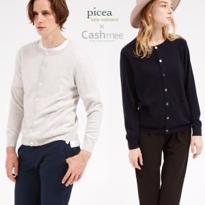 『Cashmee×picea ベイビーカシミヤ100% ユニセックス クルーネックカーディガン 5color』ニット/レディース/ファッション/カシミヤ/カシミア|cashmee
