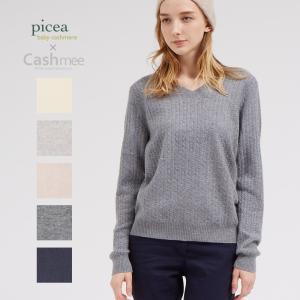 『Cashmee×picea ベイビーカシミヤ100% ユニセックス ケーブル編み Vネックセーター 5color』ニット/レディース/ファッション/カシミヤ/カシミア|cashmee