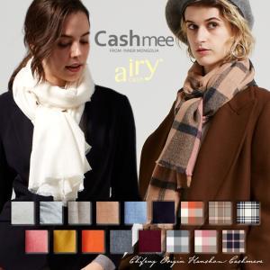 『カシミヤ 100% エアリーキャッシュ ストール /airy cash 17color』 カシミアストール カシミヤストール 大判ストール カシミア 100% レディースストール 薄手|cashmee