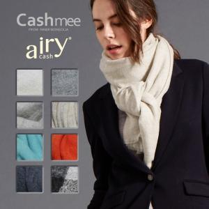 Cashmee カシミヤ100% エアリーキャッシュストール/airy cash 全8色  カシミヤ/カシミア/マフラー/ロング/ストール/カシミヤストール/カシミアストール cashmee