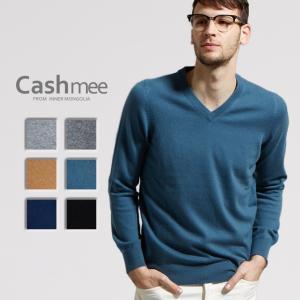 【全6色】『Cashmee <カシミヤ 100% Vネック セーター/gazon 6color』≪送料無料≫ニット/メンズ/ファッション/カシミヤ/カシミア/シンプル|cashmee