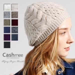 Cashmee カシミヤ100% ケーブルニット帽子 全5色 カシミヤ/カシミア/帽子/ニット帽/カシミヤ 帽子/カシミア 帽子 cashmee