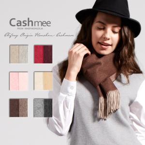 『Cashmee カシミヤ 100% リバーシブルマフラー/Rigel 6color 』【全6色】カシミア 100% レディースマフラー メンズマフラー メンズ レディース 男性 女性|cashmee