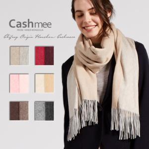 『Cashmee カシミヤ 100% リバーシブルストール/Fomalhaut 大判 6color 』カシミア100% 大判ストール カシミヤストール カシミアストール レディースストール|cashmee