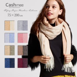 『Cashmee カシミヤ100% リバーシブルファインストール/Capella 8color』カシミア100% カシミヤストール カシミヤストール カシミアストール 大判ストール|cashmee