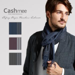 【全3色】『Cashmee カシミヤ マフラー 100% 2フェイス・ストライプ柄 シングル リバーシブル マフラー/Becrux 3color』カシミアマフラー メンズマフラー|cashmee