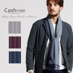 【全3色】『Cashmee カシミヤ100% トリコロール ストライプ柄 シングルリバーシブル マフラー/Hadar 3color』カシミア カシミヤマフラー メンズマフラー|cashmee
